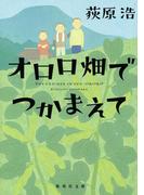 オロロ畑でつかまえて(集英社文庫)