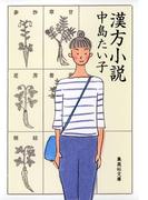 漢方小説(集英社文庫)