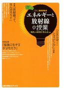 エネルギーと放射線の授業(「ひと」BOOKS)