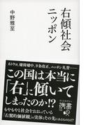 右傾社会ニッポン