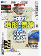理科の地図帳 改訂版 地形・気象編 日本の地形と気象がまるごとわかる