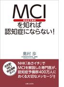 MCI(認知症予備群)を知れば認知症にならない!