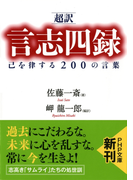 [超訳]言志四録 己を律する200の言葉(PHP文庫)