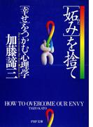 「妬み」を捨て「幸せ」をつかむ心理学(PHP文庫)