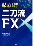 基本にして最強GMMA+RSI二刀流FX(SPA!BOOKS)