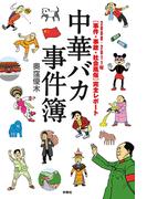 中華バカ事件簿(SPA!BOOKS)