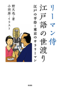 リーマン侍江戸語の世渡り(扶桑社BOOKS)