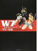 W7〜新世紀ワイルド7〜