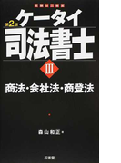 ケータイ司法書士 第2版 3 商法・会社法・商登法