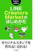 LINE Creators Marketのはじめかた(デジタルプラスブックス)