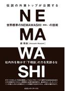 伝説の外資トップが公開する 世界標準のNEMAWASHIの技術