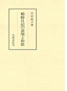 蜻蛉日記の表現と和歌(笠間叢書)