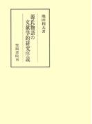 源氏物語の文献学的研究序説(笠間叢書)