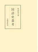 国語史叢考(笠間叢書)