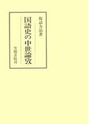 国語史の中世論攷(笠間叢書)