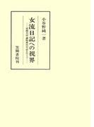 女流日記への視界(笠間叢書)