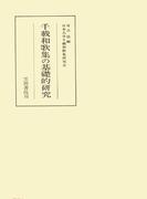 千載和歌集の基礎的研究(笠間叢書)