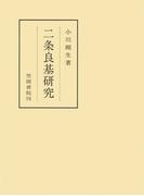 二条良基研究(笠間叢書)