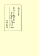 日中比較文学の基礎研究 翻訳説話とその典拠 補訂版(笠間叢書)