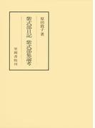 紫式部日記 紫式部集論考(笠間叢書)
