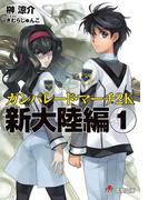 ガンパレード・マーチ 2K 新大陸編(1)(電撃ゲーム文庫)