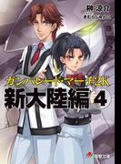 ガンパレード・マーチ 2K 新大陸編(4)(電撃ゲーム文庫)