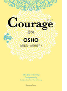 Courage 勇気(角川書店単行本)