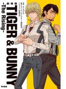 劇場版 TIGER & BUNNY ‐The Rising‐(角川書店単行本)