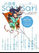 小説屋sari-sari 2014年11月号(小説屋sari-sari)