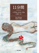 11分間(角川文庫)
