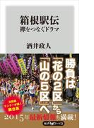 箱根駅伝 襷をつなぐドラマ(角川oneテーマ21)