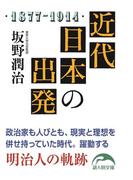 近代日本の出発(新人物文庫)