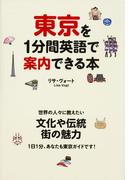 東京を1分間英語で案内できる本(中経出版)