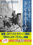 ドレの絵で読む ドン・キホーテ(中経出版)