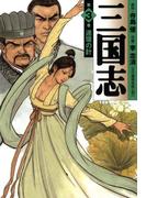 三国志 3(フラッパーシリーズ)