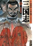 三国志 9(フラッパーシリーズ)
