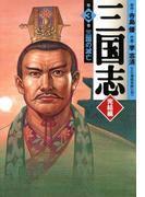 三国志 完結編 3 三国の滅亡(フラッパーシリーズ)