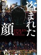 盗まれた顔(幻冬舎文庫)
