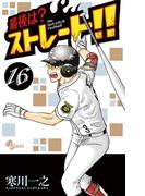 最後は?ストレート!! 16(少年サンデーコミックス)