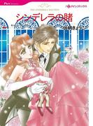 華麗に変身セット vol.2(ハーレクインコミックス)