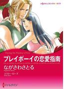 落札された恋セット vol.3(ハーレクインコミックス)