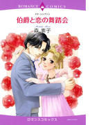 伯爵と恋の舞踏会(3)(ロマンスコミックス)