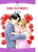 伯爵と恋の舞踏会(4)(ロマンスコミックス)