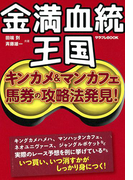 金満血統王国 キンカメ&マンカフェ馬券の攻略法発見!(サラブレBOOK)