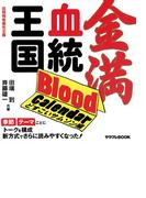 金満血統王国 Blood Calendar どすこいサムソン編(サラブレBOOK)