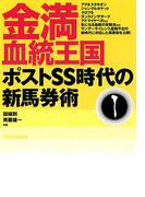 金満血統王国 ポストSS時代の新馬券術(サラブレBOOK)