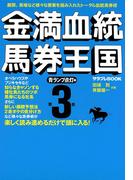 金満血統馬券王国 第3巻 青ランプ点灯編(サラブレBOOK)