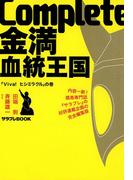 Complete金満血統王国 「Viva!ヒシミラクル」の巻(サラブレBOOK)