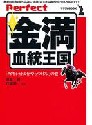 Perfect金満血統王国「タイキシャトルをやっつけろ!」の巻(サラブレBOOK)
