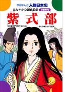 学研まんが人物日本史6 紫式部